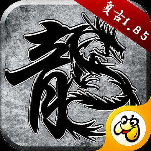火龙复古传奇1.76手游官网版