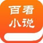 百书楼小说官网版