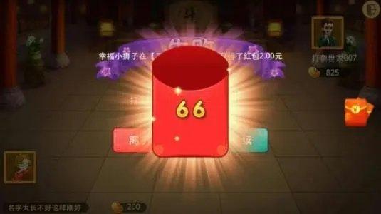 真正能提现的红包游戏