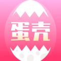 蛋壳app破解版
