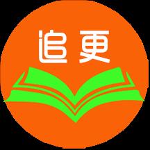 追更神器小说阅读