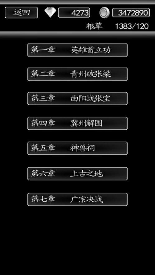 三国行手游官方版4