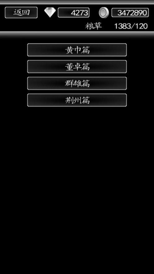 三国行手游官方版3