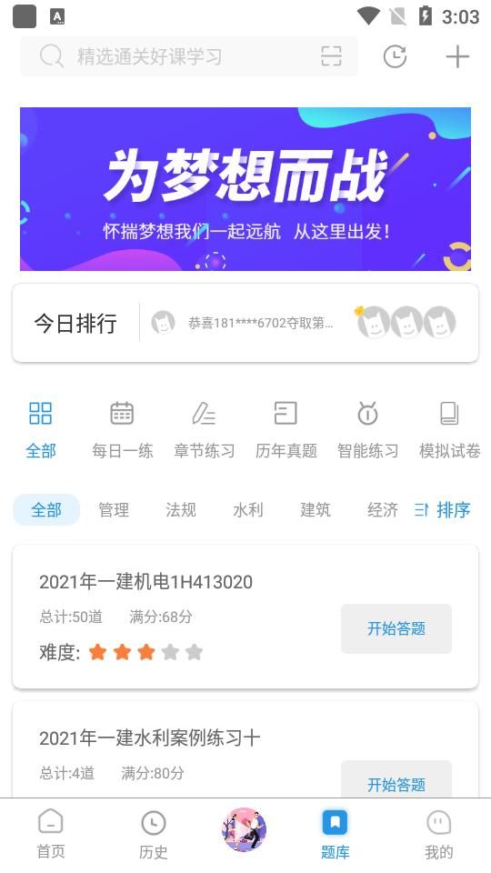 中建教育网校学习平台3