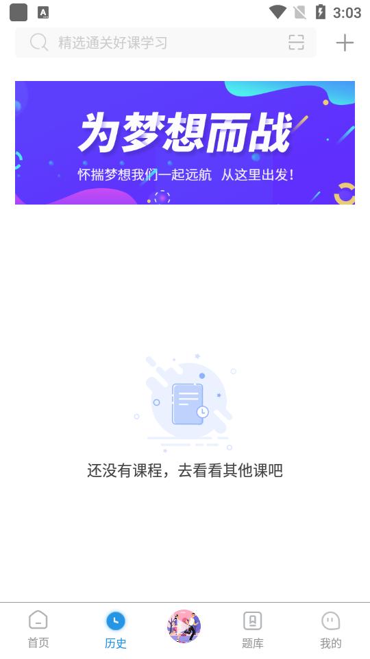 中建教育网校学习平台2