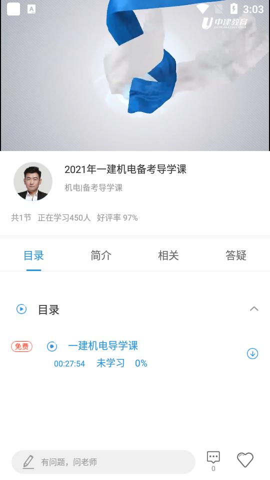 中建教育网校学习平台4
