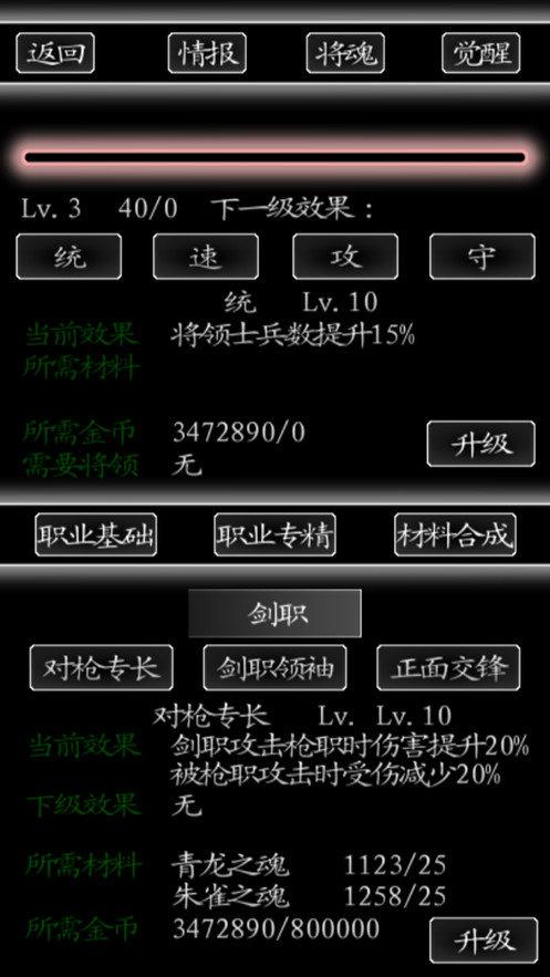 三国行手游官方版5