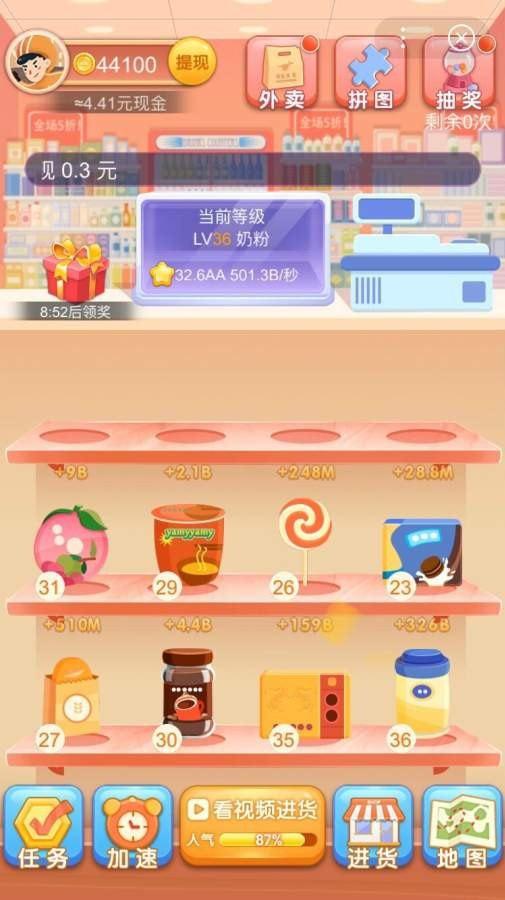 寻宝超市4
