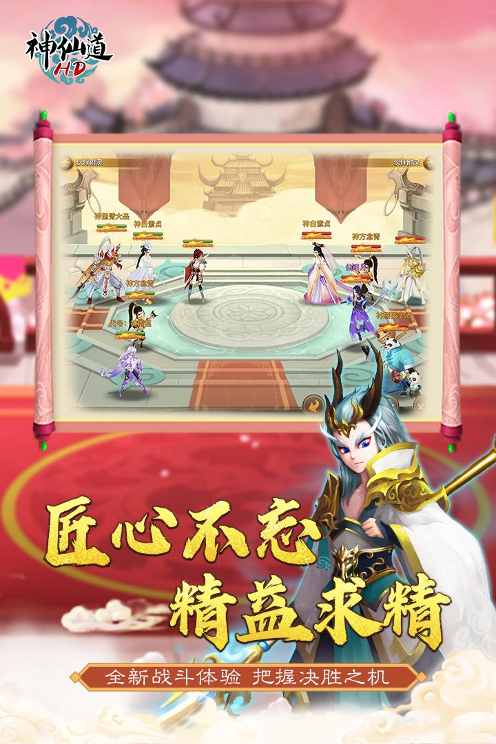 神仙道高清重制版九游3