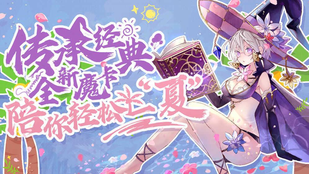 魔卡幻想手游九游版2