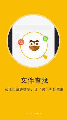 书城小说阅读器手机版3