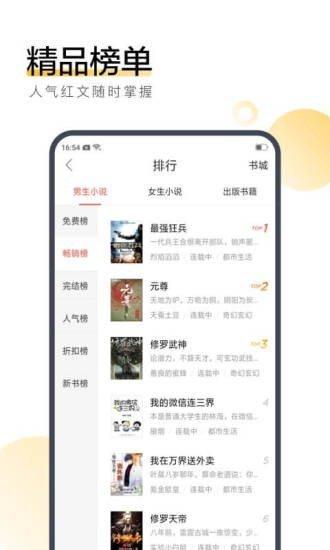 霸天小说网1