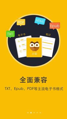 书城小说阅读器手机版2
