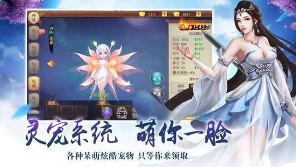 幻剑青云手游2