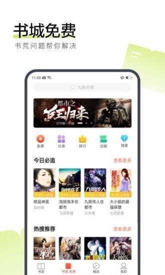 霸天小说网3
