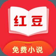 红豆免费小说软件