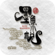 墨鱼小说官方版