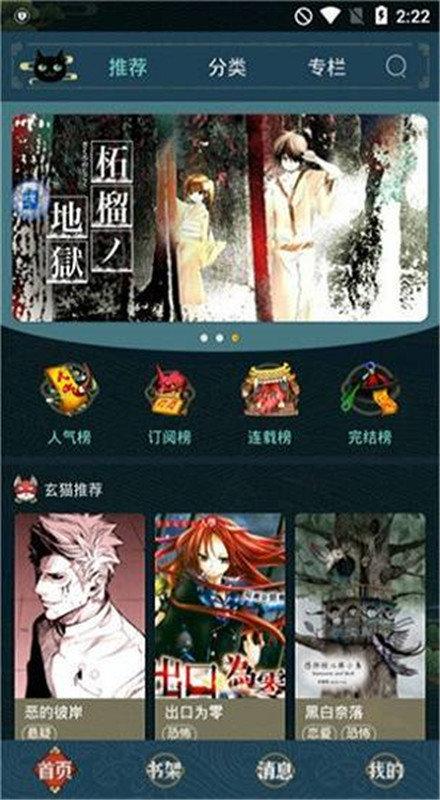 51漫画内购免费破解版3