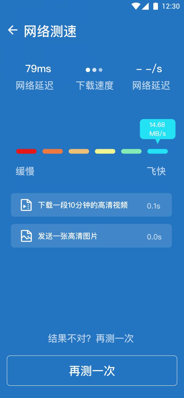 随心Wifi绿色版4