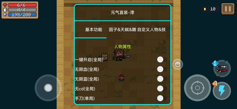 元气骑士3.2.10存档版破解版2
