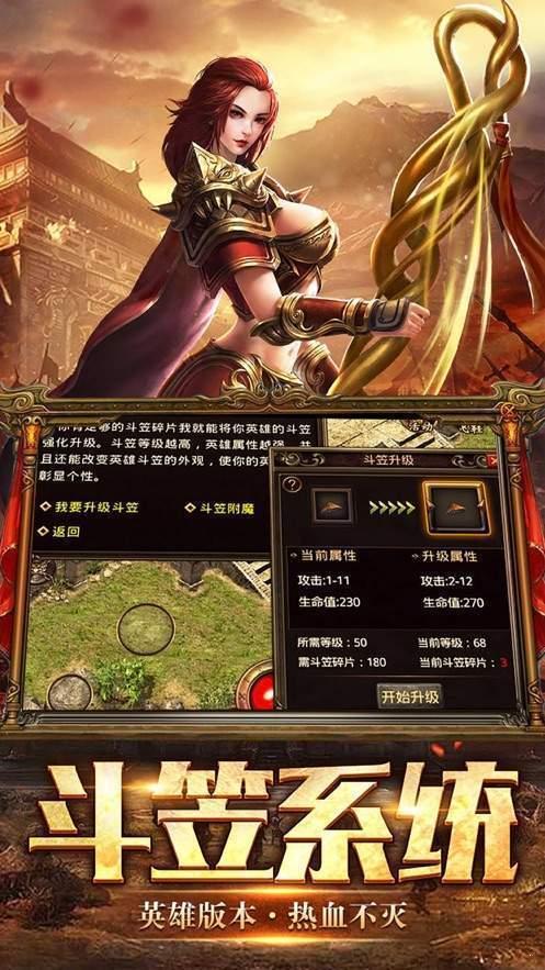传奇火龙超变版2