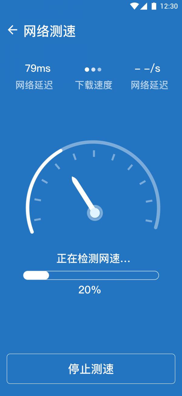 随心Wifi绿色版3