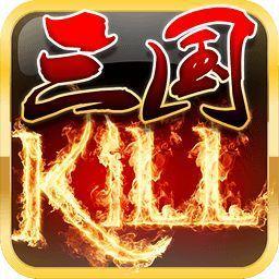 三国kill上帝版
