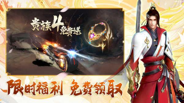 剑仙轩辕志红包版手游2