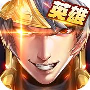 三国英雄战纪苹果版