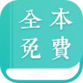 全本免费小说阅读app最新版