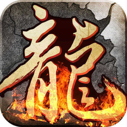 龙之战神传奇