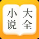 海棠小说免费版