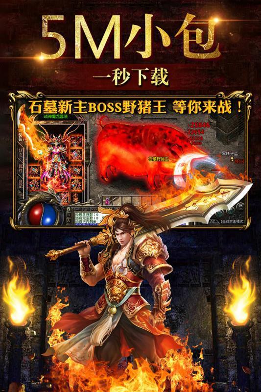 烈火神将九游版1