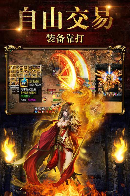烈火神将九游版4