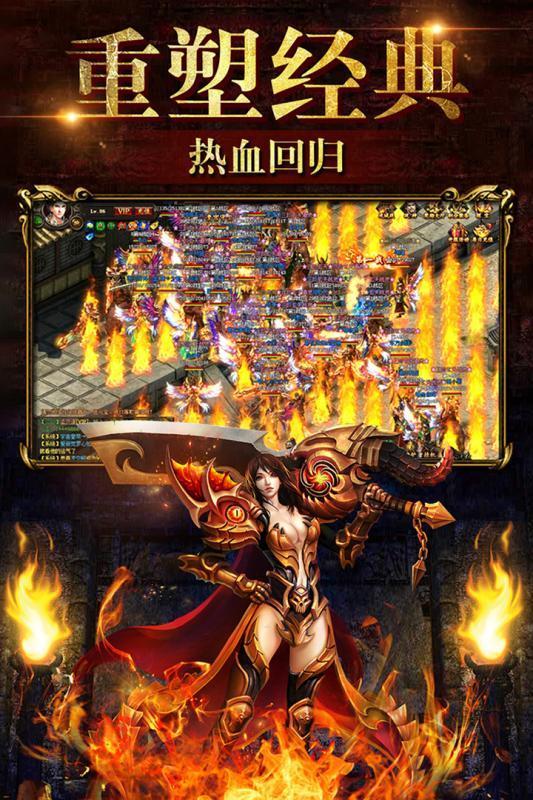 烈火神将九游版2