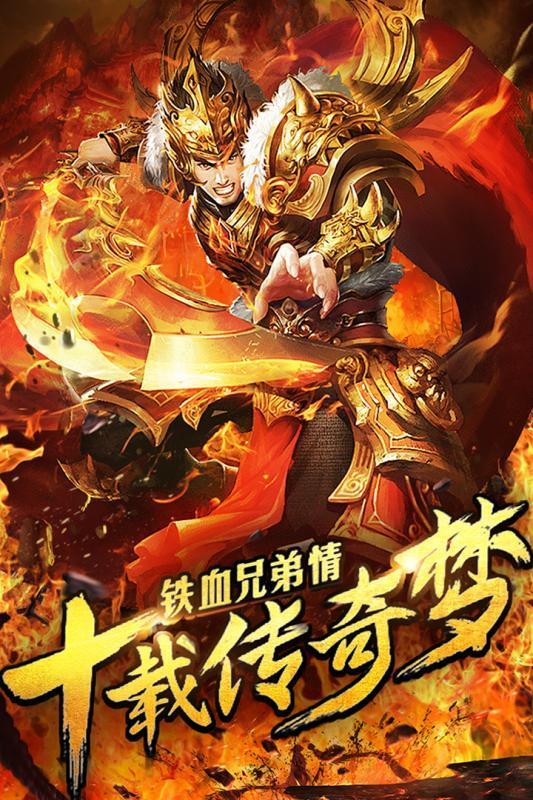 烈火神将九游版3