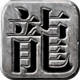龙城霸业九游版