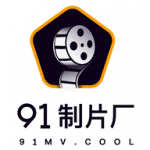91制片厂果冻传媒