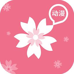 樱花动漫最新版本安卓