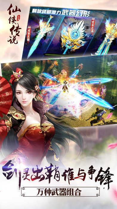 仙侠传说红包版1