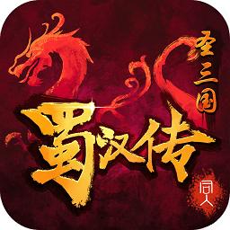 圣三国蜀汉传(礼包码)2021